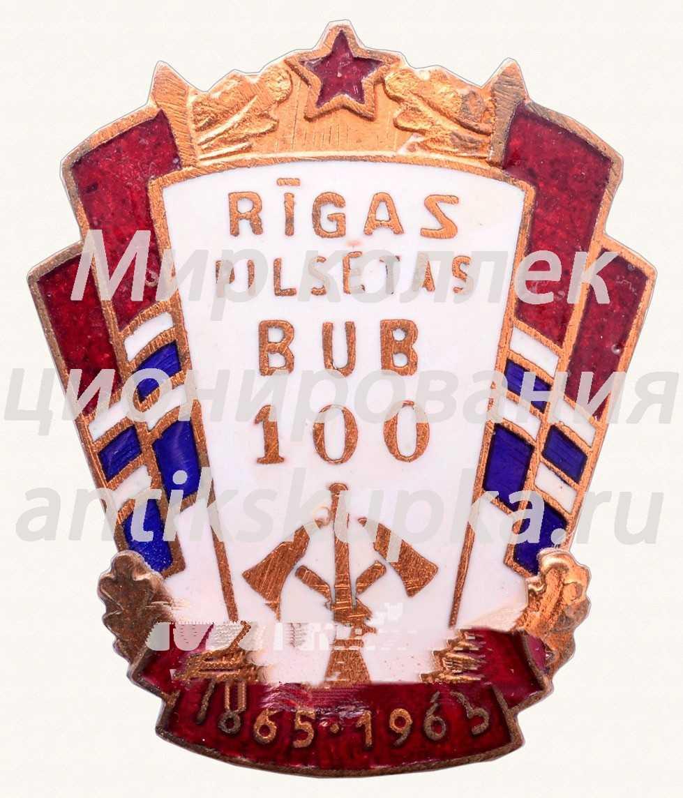 Знак «100 лет Рижскому обществу добровольных пожарных. 1865-1965»