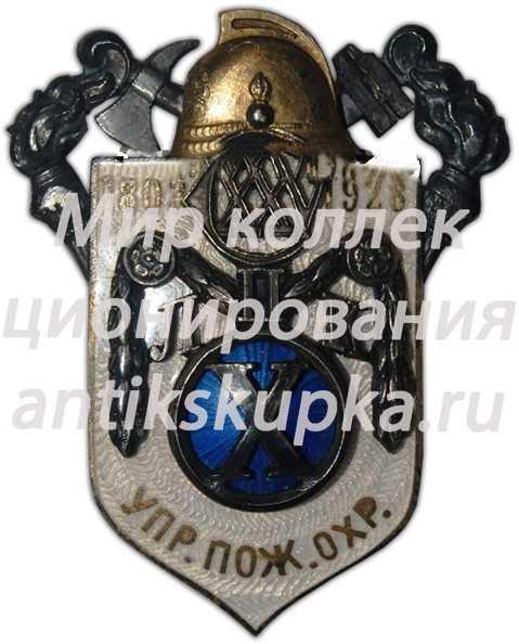 Знак «125 лет ЛПК (Ленинградская пожарная команда). 10 лет управление пожарной охране»