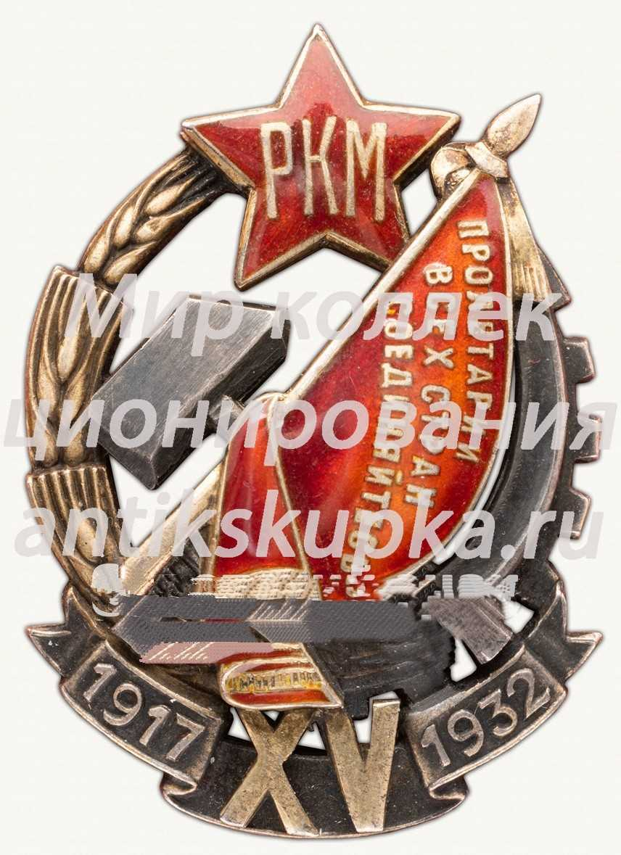 Знак «15 лет РКМ. Почетный работник РКМ»