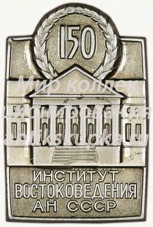 Знак «150 лет институту востоковедения Академии наук (АН) СССР»