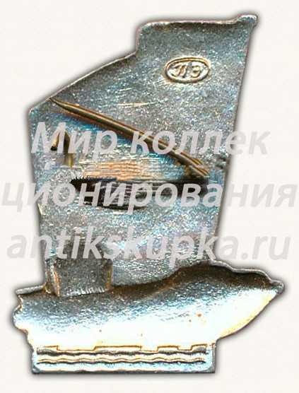 Знак «150 лет паровому судоходству на Неве. 1815-1965. Северо-западное речное пароходство (СЗРП)»