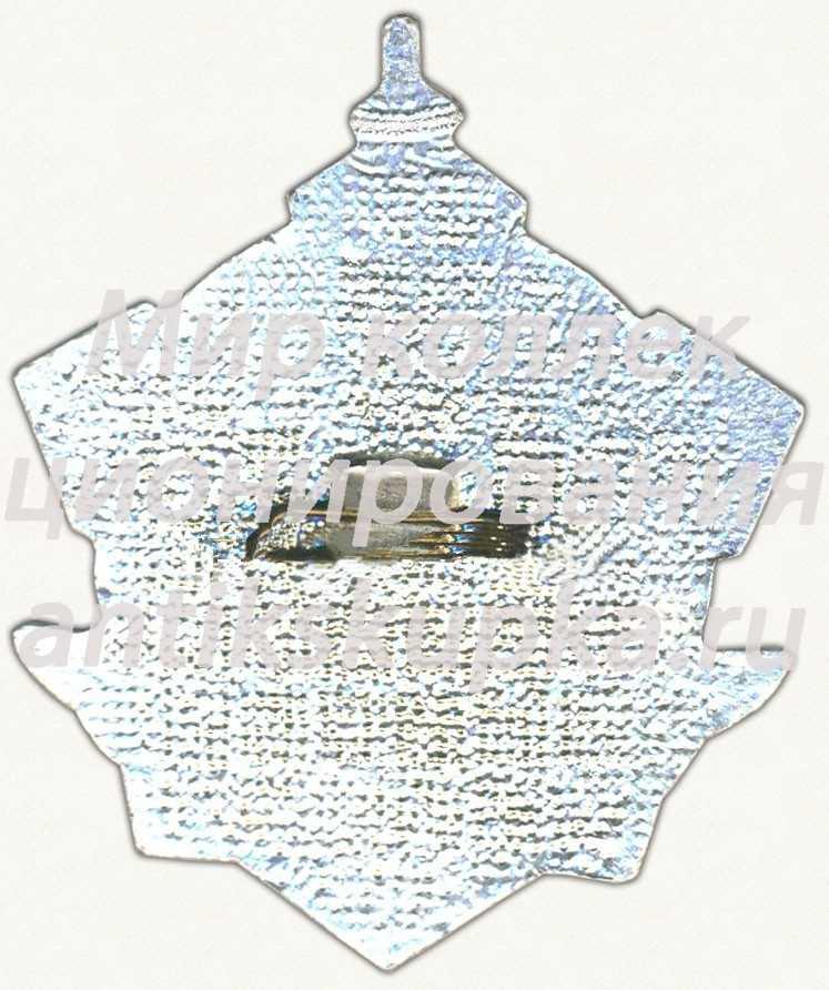 Знак «150 лет Рижскому мореходному училищу»