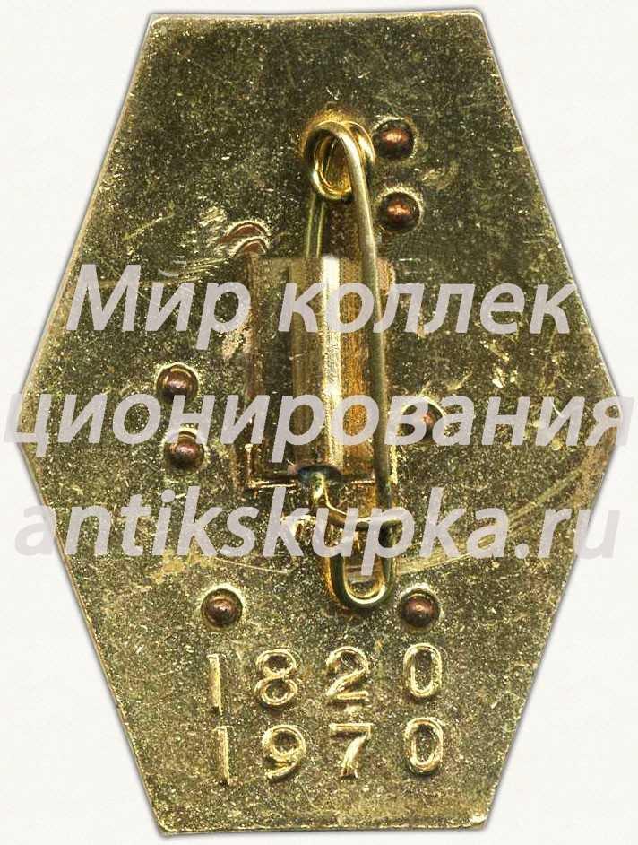 Знак «150 лет Военно-инженерной академии (ВИА) им. Ф.Э. Дзержинского (1820-1970)»