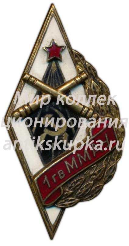 Знак «1гвММАУ. 1-е гвардейское Московское минометно-артиллерийское училище»