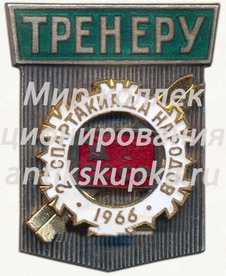 Знак «2-ая зимняя спартакиада народов СССР. Тренер. 1966»