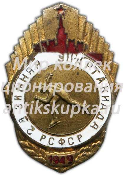 Знак «2-я зимняя спартакиада РСФСР. 1949. Конькобежный спорт»
