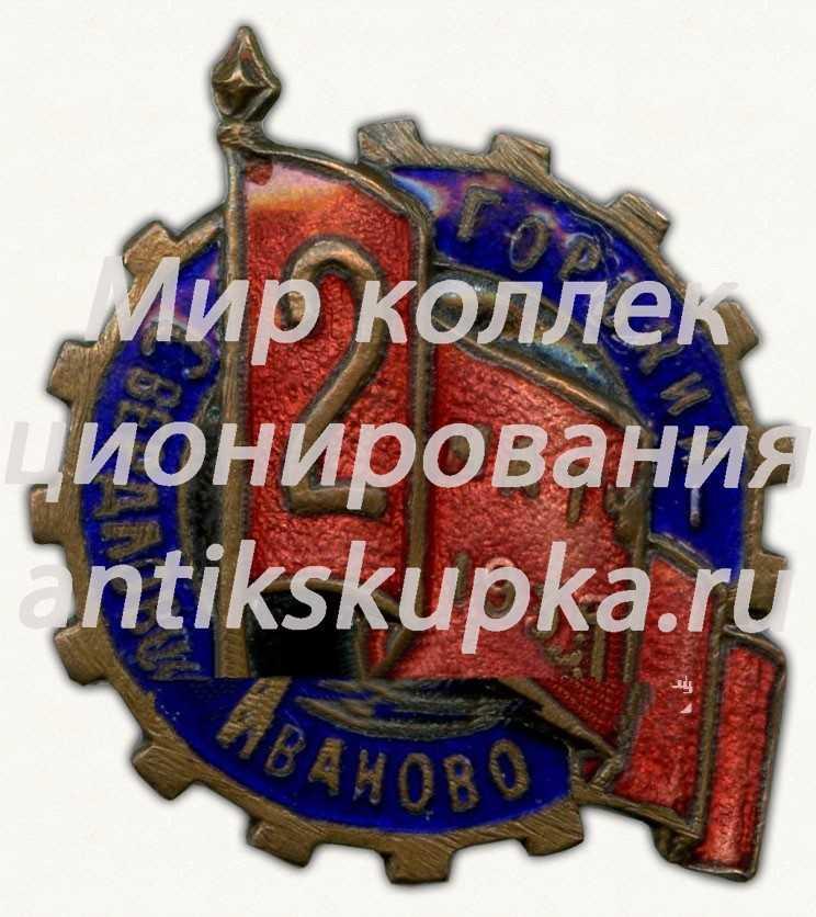 Знак «2 матч по футболу 3 городов Иваново-Свердловск-Горький. 1935»