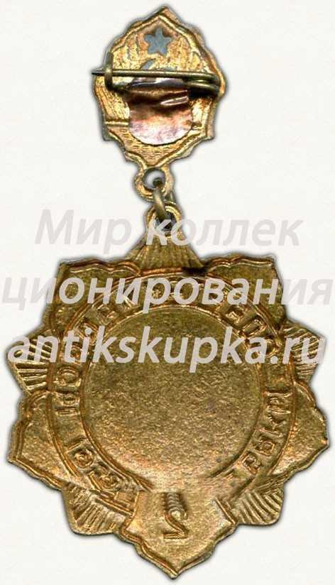 Знак «2 место по бегу в спартакиаде города Баку. 1959»