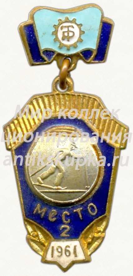 Знак 2 место в первенстве ДСО «Трудовые резервы». Лыжные гонки. 1961