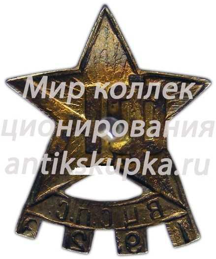 Знак «2 профсоюзный праздник физкультуры ВЦСПС (Всесоюзный центральный совет профессиональных союзов). 1929»