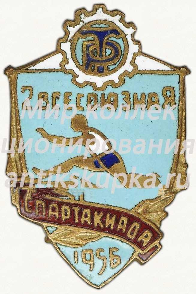 Знак «2 всесоюзная спартакиада ДСО «Трудовые резервы». 1956»