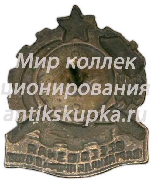 Знак «2 всесоюзная спартакиада профсоюзов. ВЦСПС (Всесоюзный центральный совет профессиональных союзов)»