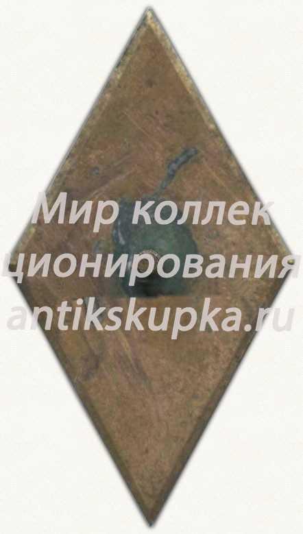 Знак «20 лет Астраханскому мореходному училище (АМУ)»
