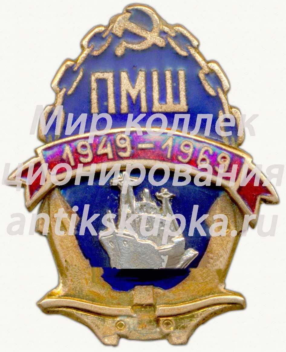 Знак «20 лет Пярнуской мореходной школы (ПМШ) (1949-1969)»