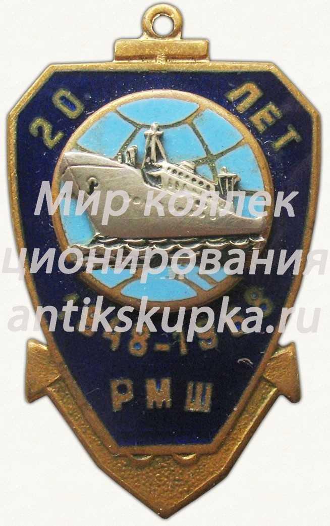 Знак «20 лет Рижской мореходной школе (РМШ) (1948-1968)»