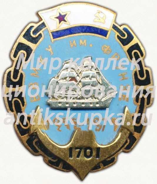 Знак «20 лет высшее военно-морское командное училище им. Фрунзе (ВВМКУ) (1955-1975)»