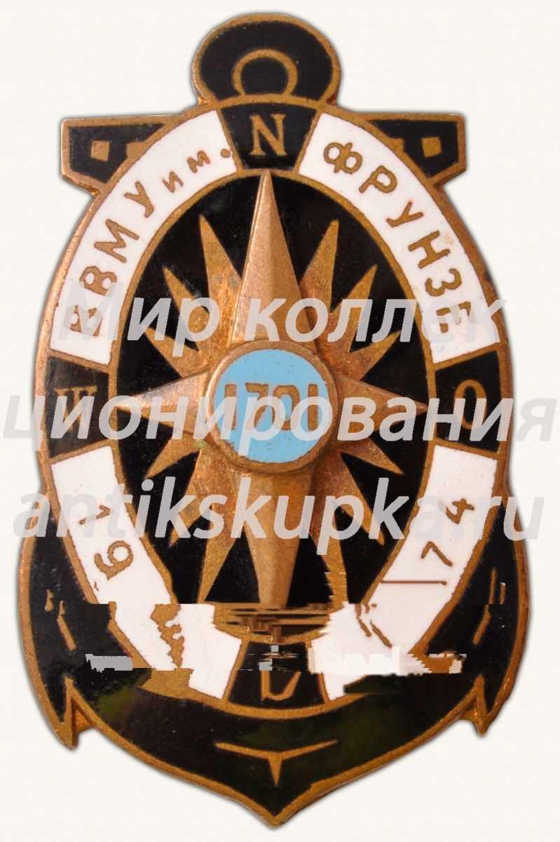 Знак «20 лет высшему военно-морскому училищу (ВВМУ) имени Фрунзе. 1954-1974»