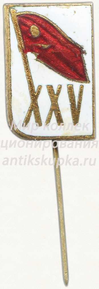 Знак «25 лет ДСО «Спартак»»