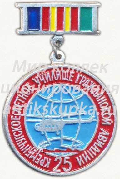 Знак «25 лет Кремлевскому летному училищу гражданской авиации»