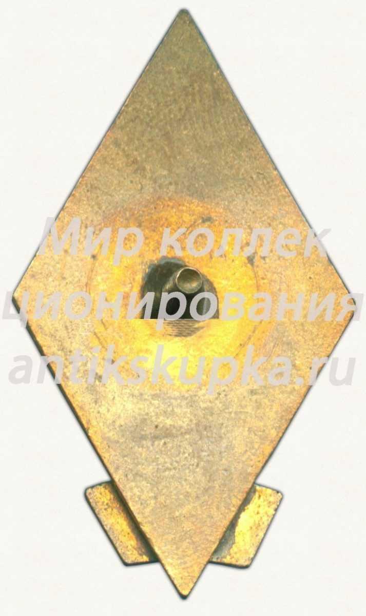 Знак «25 лет Рижского высшего военного авиационного инженерного училища (ВВАИУ) им. Я. Алксниса (1943-1968)»