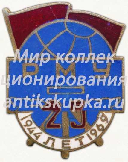 Знак «25 лет Рижскому морскому училищу (1944-1969)»