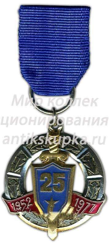 Знак «25 лет ВКШ (Высшая Краснознаменная школа) имени Дзержинского»