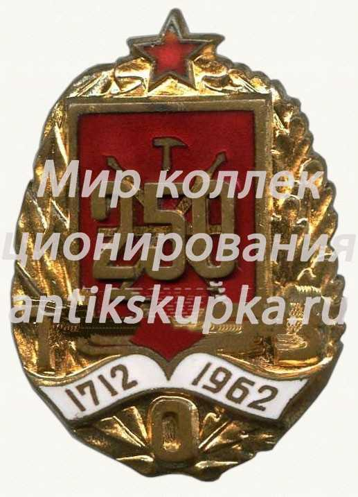 Знак «250 лет Тульскому оружейному заводу»