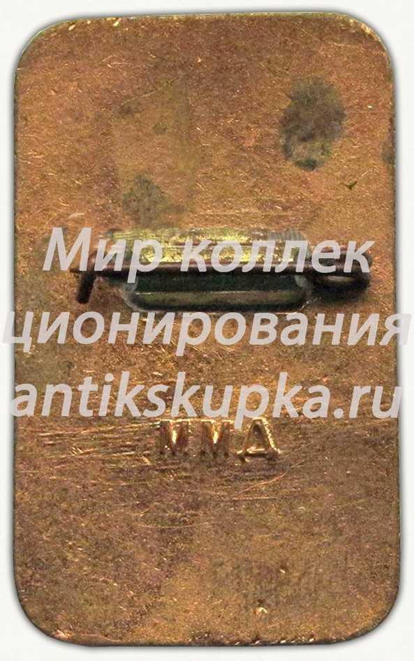 Знак «3-е первенство мира по парашютному спорту. Москва. 1956»