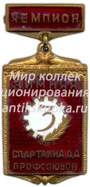 Знак «3-я зимняя спартакиада профсоюзов. Чемпион»