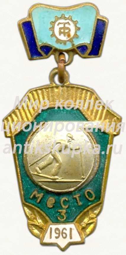 Знак 3 место в первенстве ДСО «Трудовые резервы». Лыжные гонки. 1961