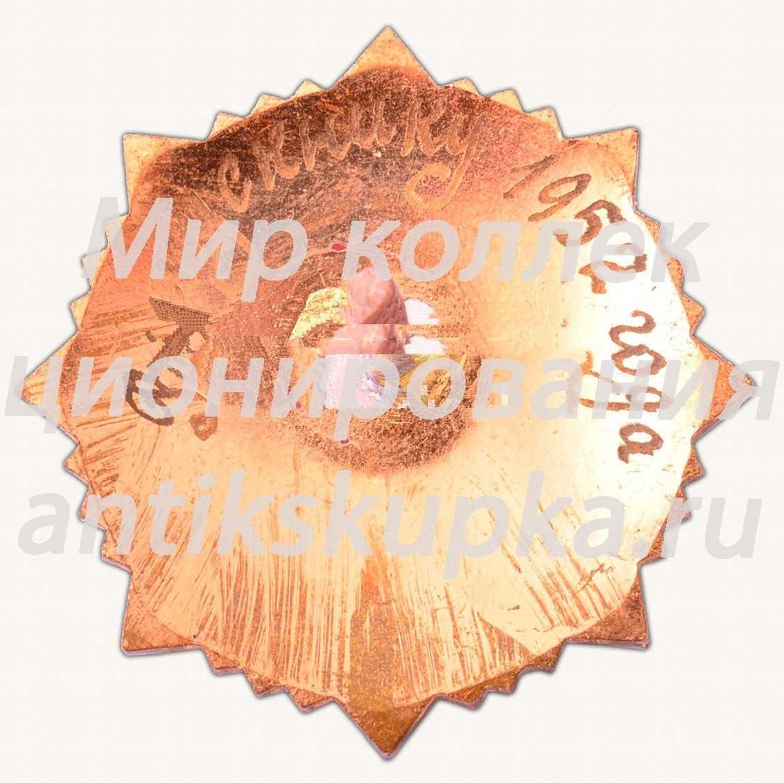 Знак «30 лет Черноморскому высшему военно-морскому училищу (ЧВВМУ) имени П.С.Нахимова»