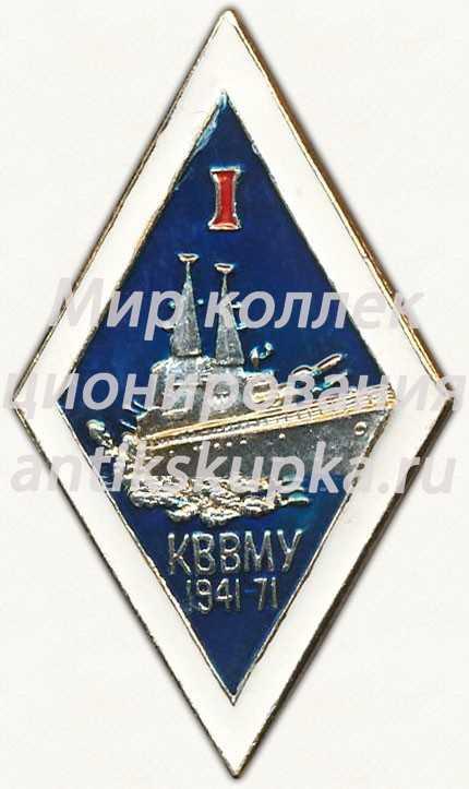 Знак «30 лет первому выпуску Калининградского высшего военно-морского училища (КВВМУ) (1941-1971)»