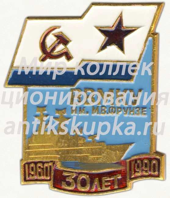 Знак «30 лет высшему военно-морскому командному училищу им. Фрунзе (ВВМКУ) (1960-1990)»