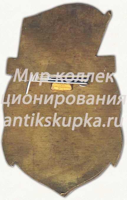 Знак «35 лет высшему военно-морскому командному училищу им. Фрунзе (ВВМКУ) (1949-1984)»