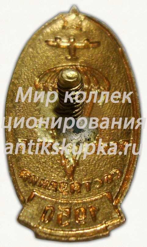 Знак «4 всесоюзные соревнования. 1950. ДОСАВ СССР. Парашютный спорт»