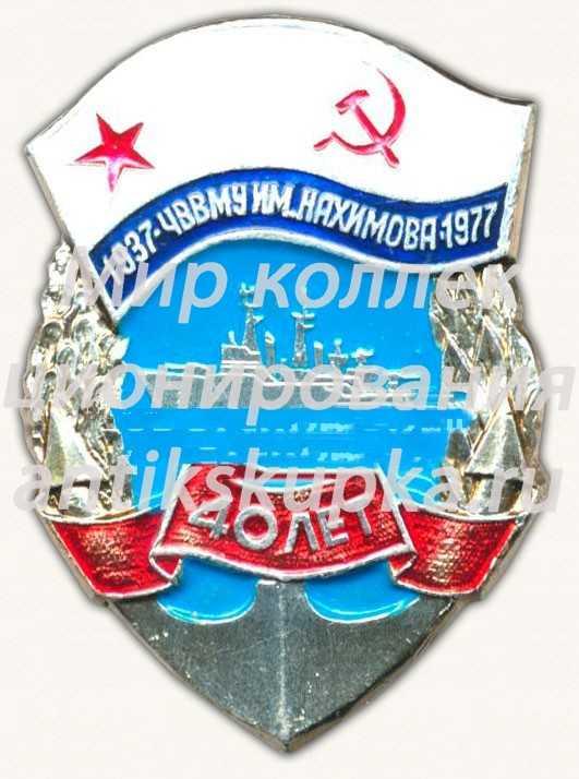 Знак «40 лет Черноморское высшее военно-морское училище (ЧВВМУ) имени Нахимова. 1937-1977»
