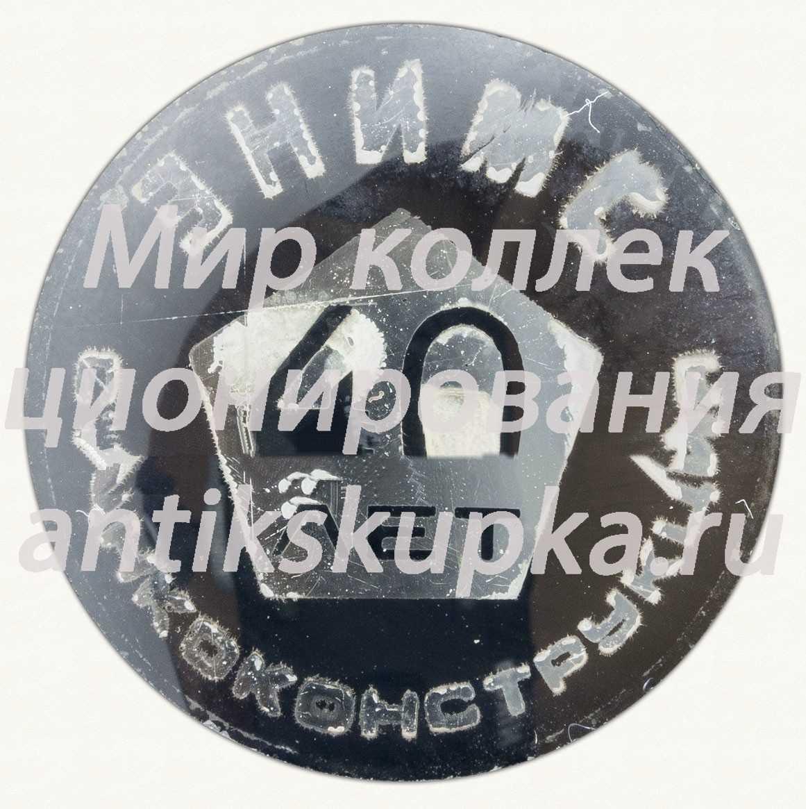 Знак «40 лет Научно-исследовательский экспериментальный институт металлорежущих станков (ЭНИМС)»