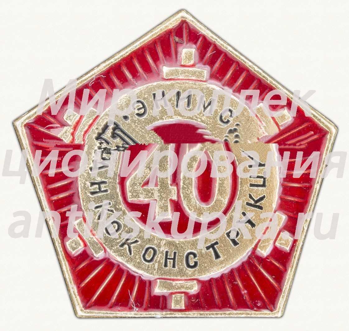 Знак «40 лет Научно-исследовательский экспериментальный институт металлорежущих станков (ЭНИМС). Станкоконструкция»