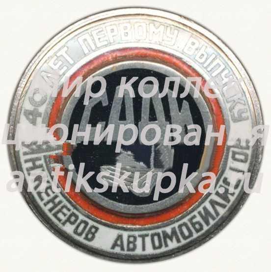 Знак «40 лет первому выпуску инженеров автомобилистов (САДИ)»