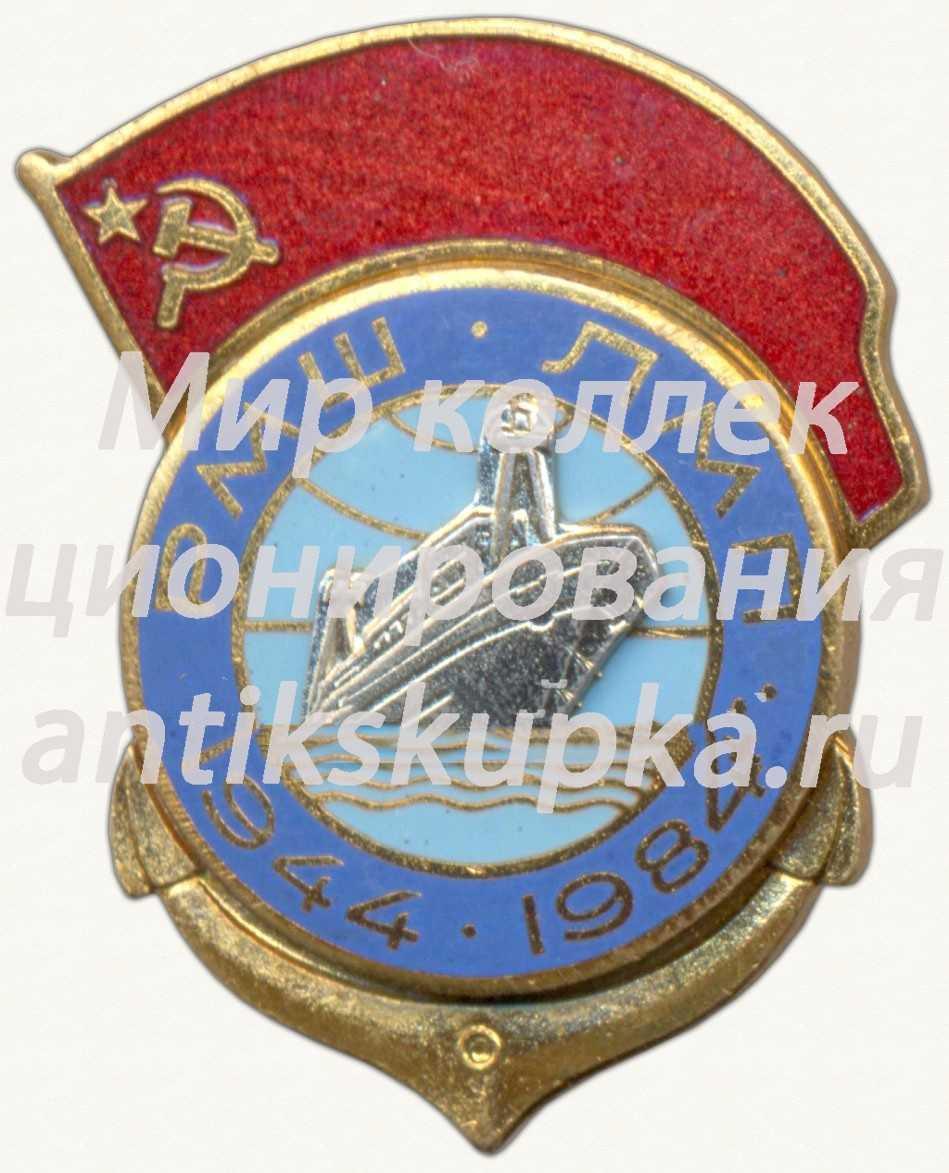 Знак «40 лет Рижской мореходной школе (РМШ) Латвийского морского пароходства (ЛМП) (1948-1988)»