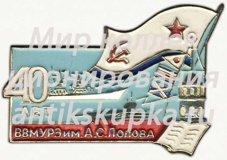 Знак «40 лет высшему военно-морскому институту радиоэлектроники (ВВМУРЭ) им. А.С. Попова»