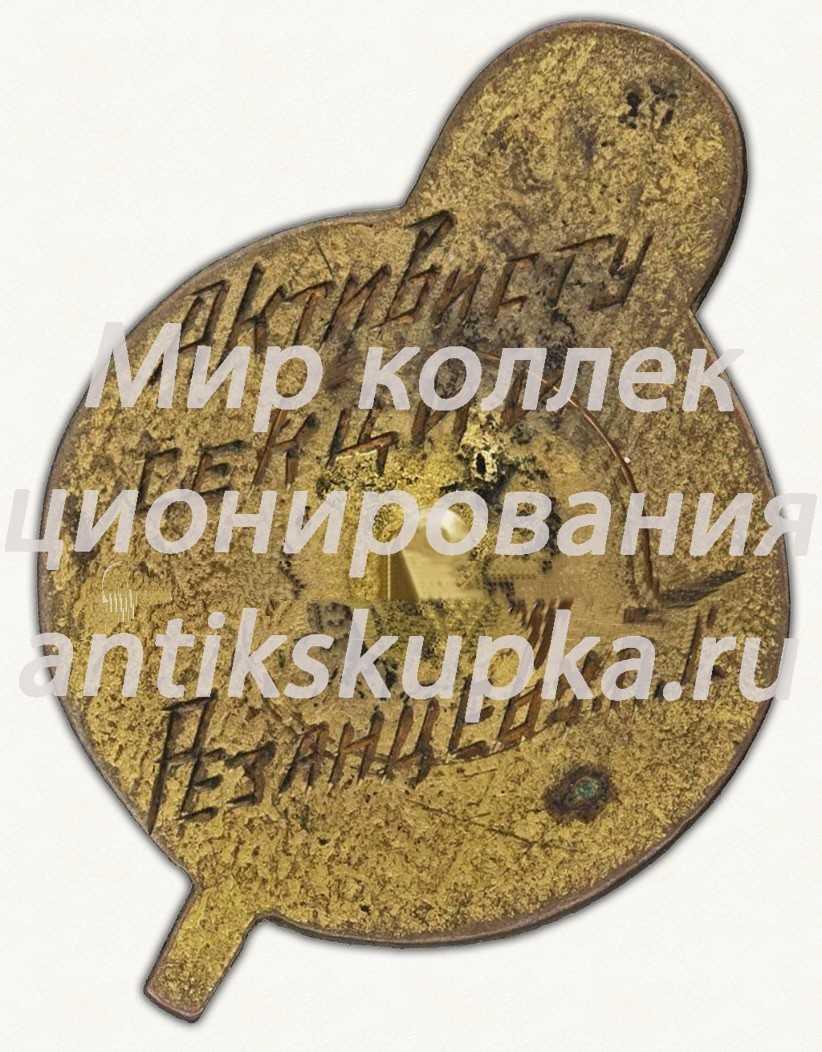 Знак «5-лет секции тенниса Центрального дома Красной армии (ЦДКА)»