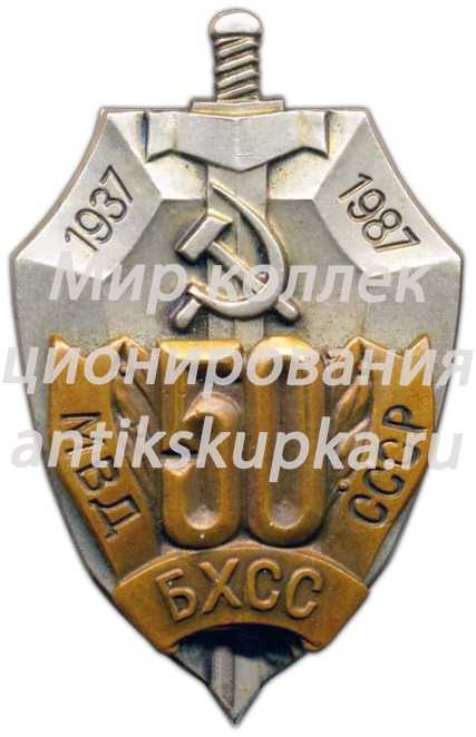 Знак «50 лет БХСС. 1937-1987. МВД СССР» 2
