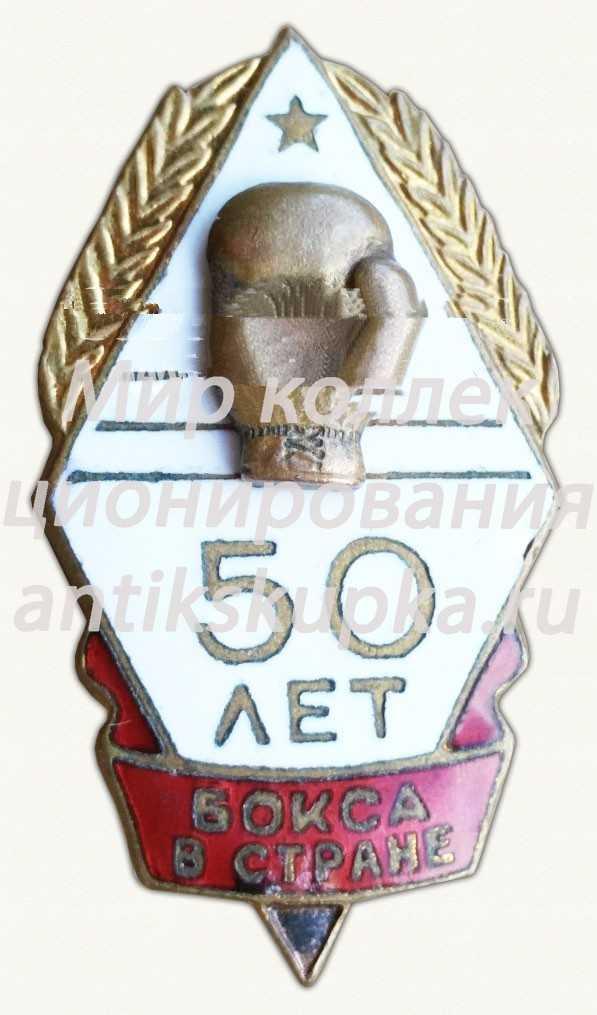 Знак «50 лет бокса в стране»
