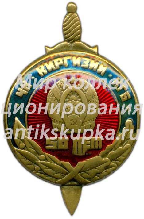 Знак «50 лет ЧК - КГБ Киргизской ССР» 4