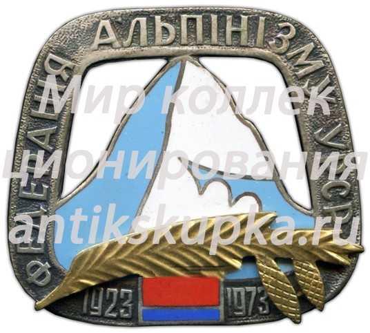 Знак «50 лет федерации альпинизма Украинской ССР»