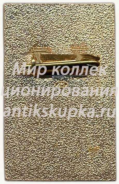 Знак «50 лет Институту химической физики (ИХФ) академии наук (АН) СССР» 3