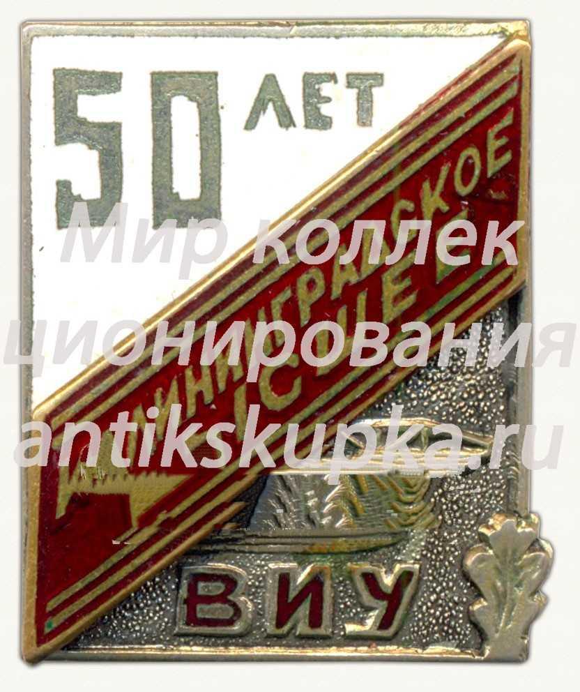 Знак «50 лет Калининградского высшего военно-инженерного командного ордена Ленина Краснознамённого училища им. А. А. Жданова»