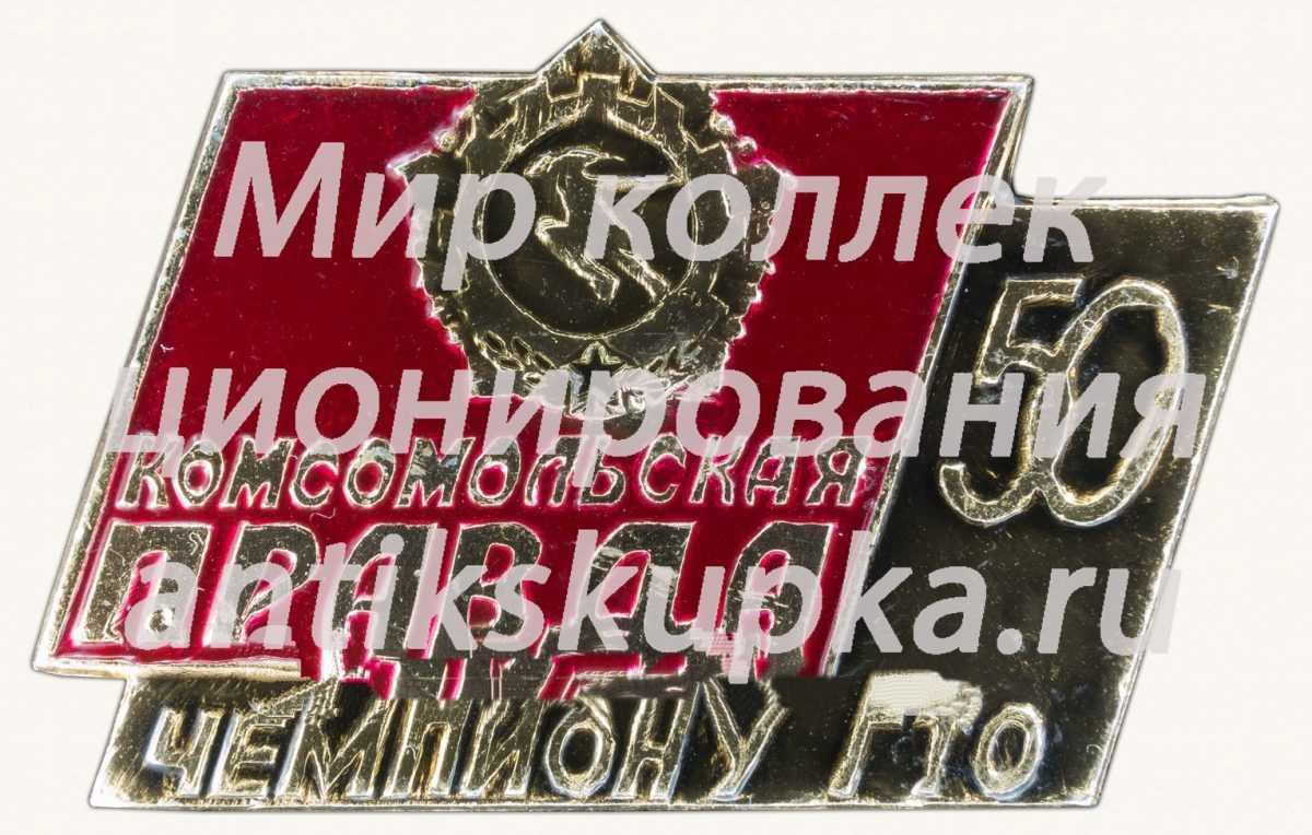 Знак «50 лет Комсомольской Правды. Чемпион ГТО»