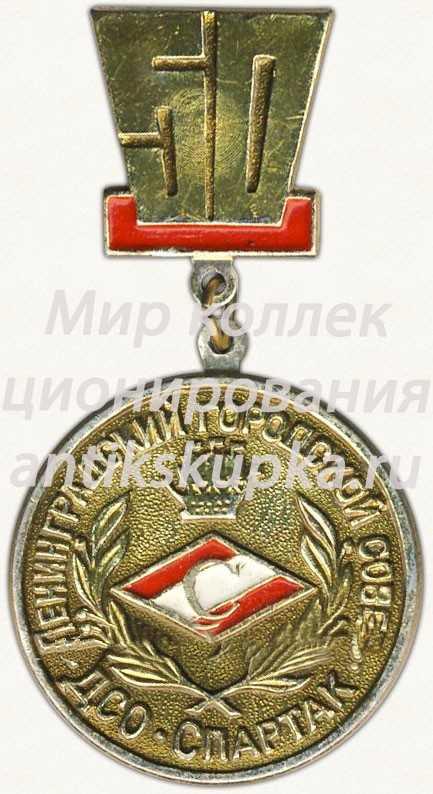 Знак «50 лет Ленинградскому городскому совету ДСО «Спартак»»